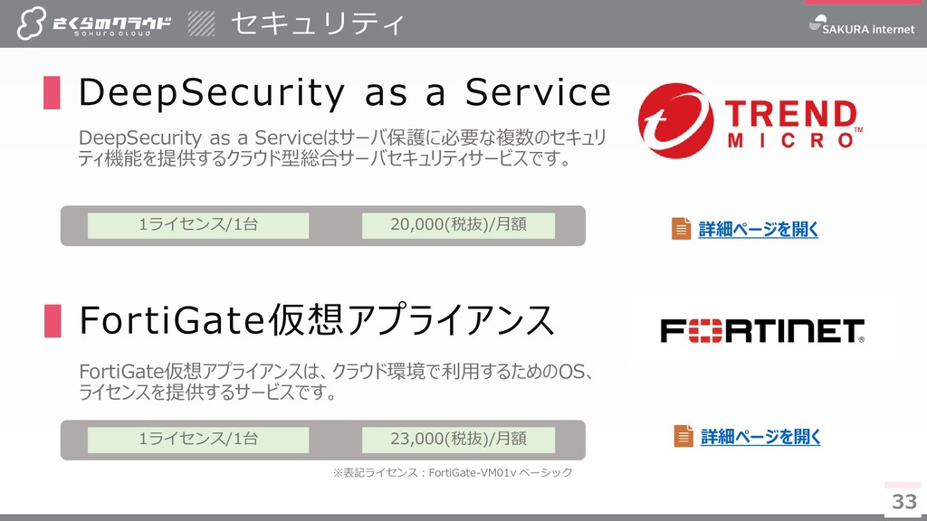 33 33 ▌DeepSecurity as a Service DeepSecurity a...
