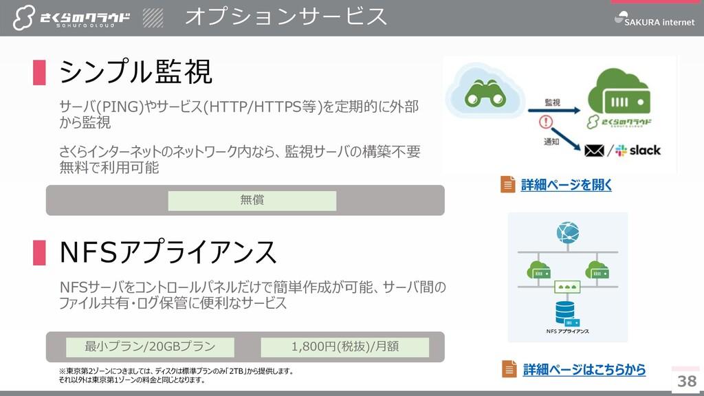 38 オプションサービス 38 ▌シンプル監視 サーバ(PING)やサービス(HTTP/HTT...