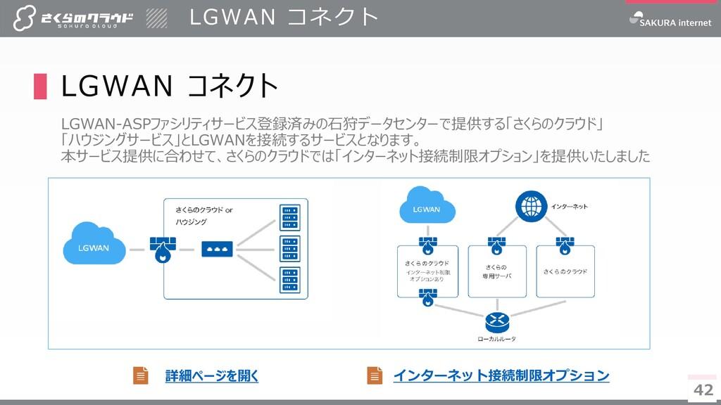 42 LGWAN コネクト 42 ▌LGWAN コネクト LGWAN-ASPファシリティサービ...