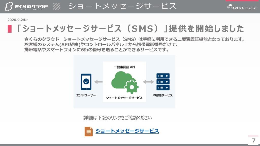 7 7 2020.9.24~ ▌ 「ショートメッセージサービス(SMS)」提供を開始しました ...