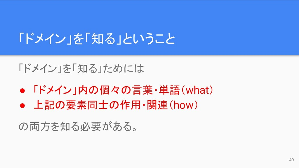 「ドメイン」を「知る」ためには ● 「ドメイン」内の個々の言葉・単語(what) ● 上記の要...