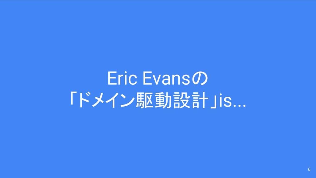 Eric Evansの 「ドメイン駆動設計」is... 6