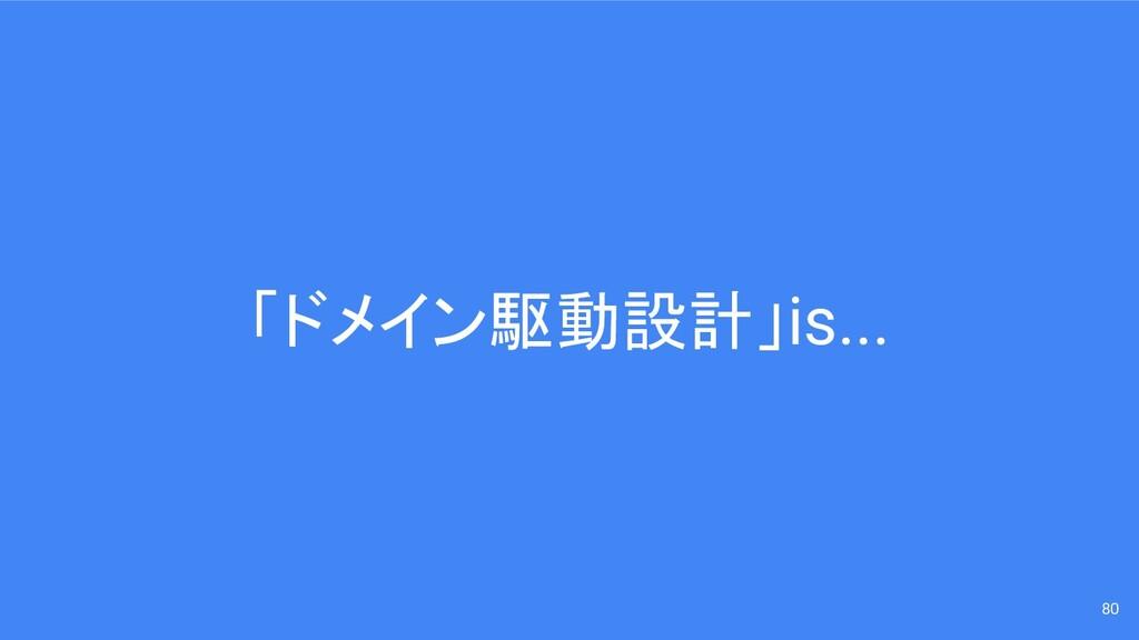 「ドメイン駆動設計」is... 80