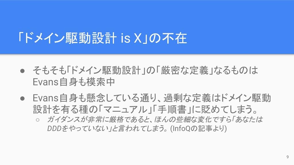 「ドメイン駆動設計 is X」の不在 9 ● そもそも「ドメイン駆動設計」の「厳密な定義」なる...