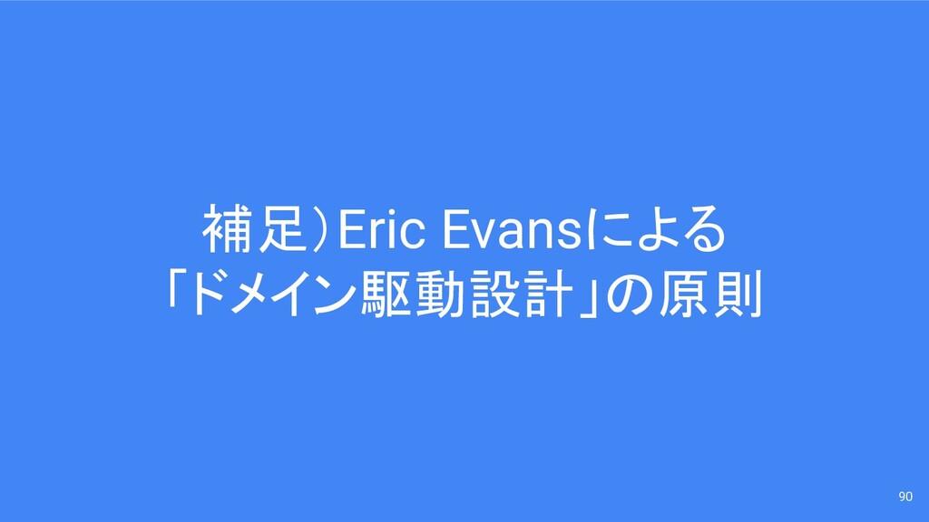 補足)Eric Evansによる 「ドメイン駆動設計」の原則 90