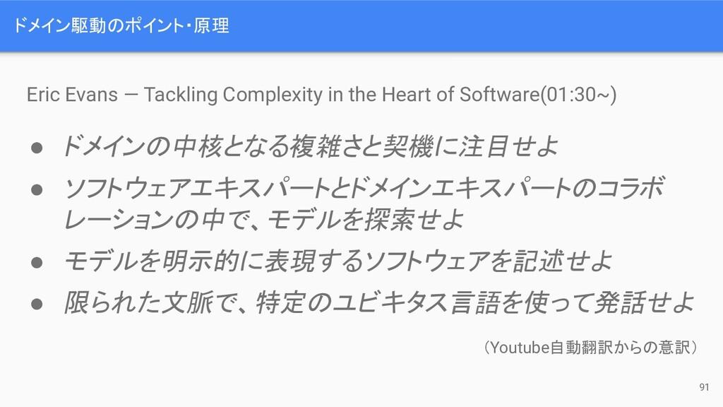 ドメイン駆動のポイント・原理 Eric Evans — Tackling Complexity...