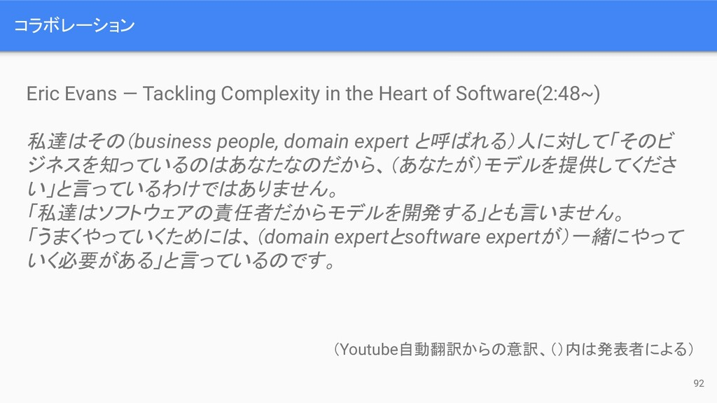 コラボレーション 92 Eric Evans — Tackling Complexity in...