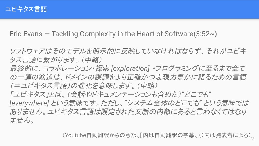 ユビキタス言語 93 Eric Evans — Tackling Complexity in ...