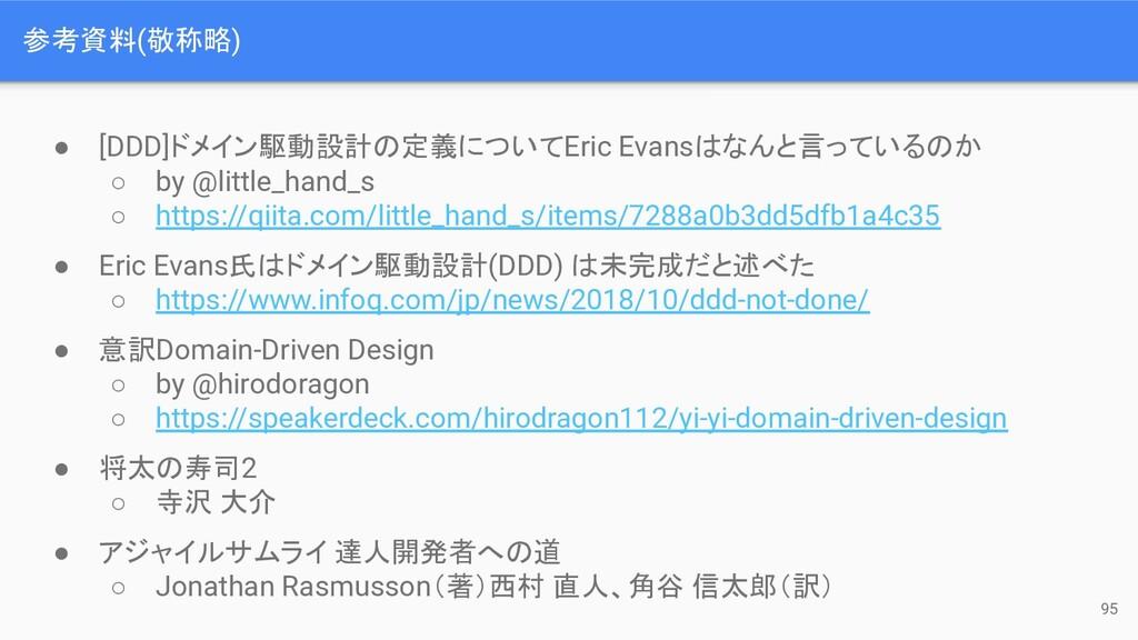 参考資料(敬称略) 95 ● [DDD]ドメイン駆動設計の定義についてEric Evansはな...