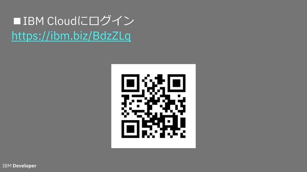 ■IBM Cloudにログイン https://ibm.biz/BdzZLq