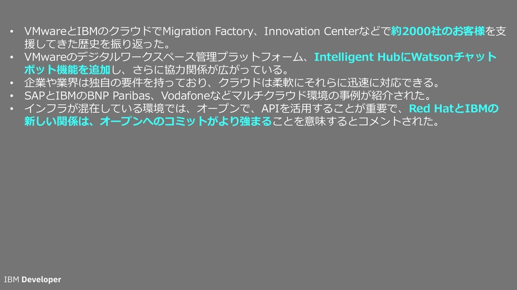 • VMwareとIBMのクラウドでMigration Factory、Innovation ...