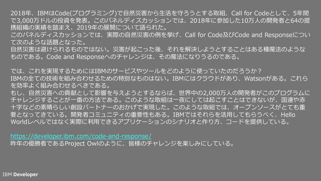 2018年、IBMはCode(プログラミング)で⾃然災害から⽣活を守ろうとする取組、Call ...