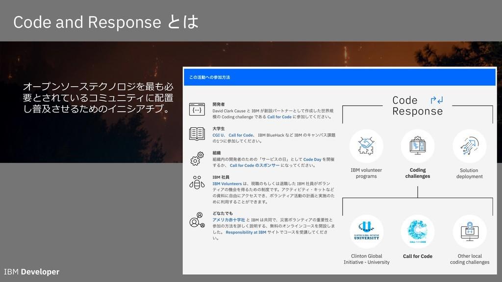 Code and Response とは オープンソーステクノロジを最も必 要とされているコミ...