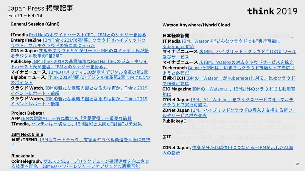 Japan Press ܝࡌه Feb 11 – Feb 14 General Sessio...