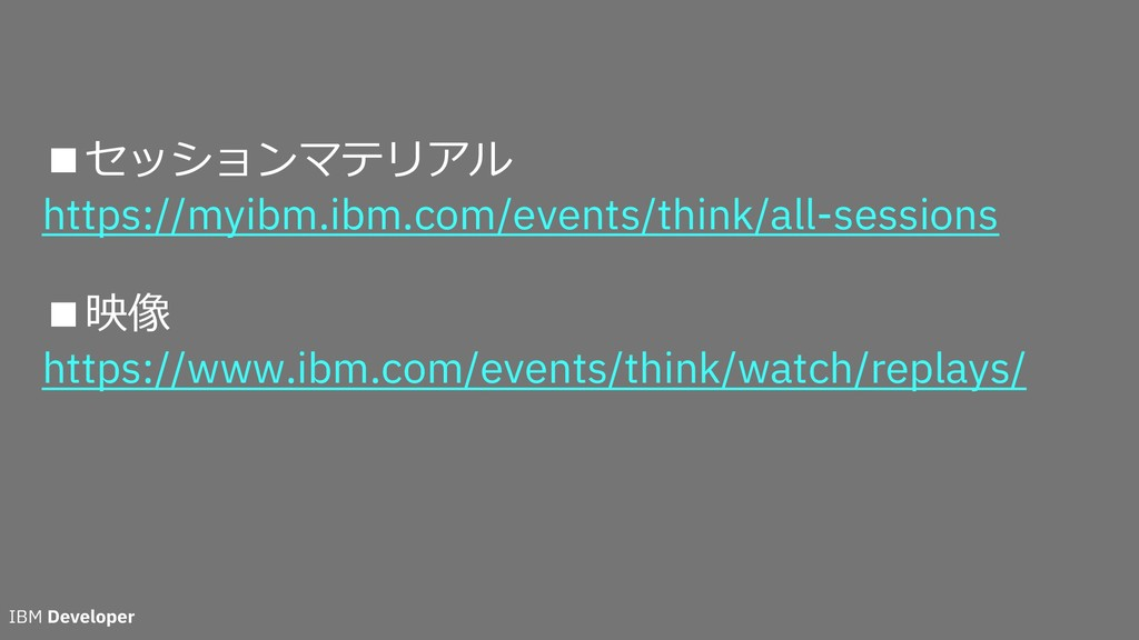 ■セッションマテリアル https://myibm.ibm.com/events/think/...