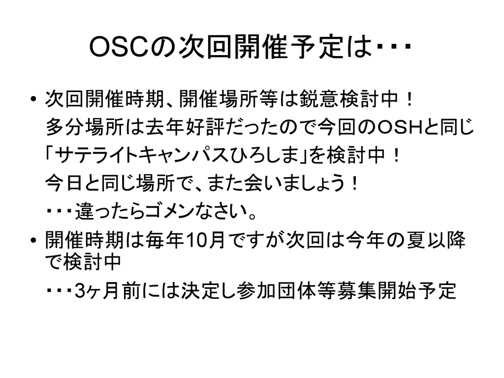 OSCの次回開催予定は・・・ ● 次回開催時期、開催場所等は鋭意検討中! 多分場所は去年好評だ...