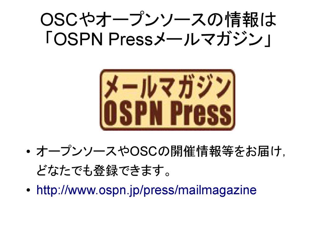 OSCやオープンソースの情報は 「OSPN Pressメールマガジン」 ● オープンソースやO...