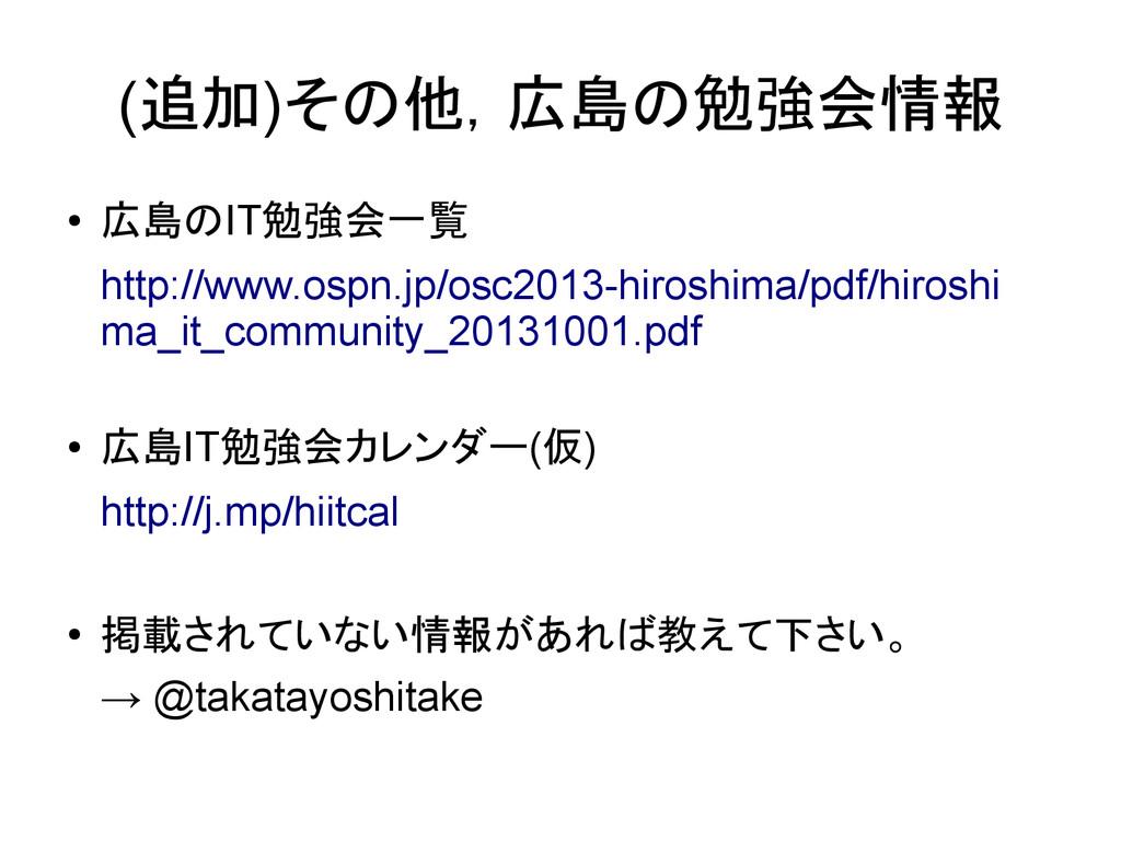 (追加)その他,広島の勉強会情報 ● 広島のIT勉強会一覧 http://www.ospn.j...