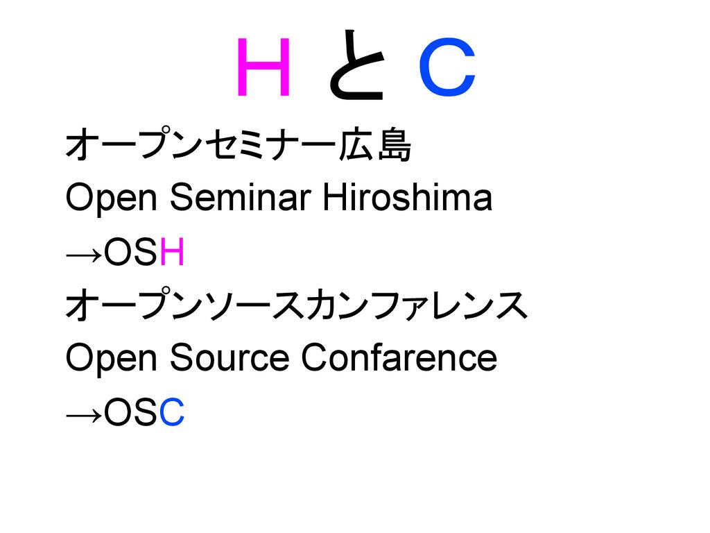 H と C オープンセミナー広島 Open Seminar Hiroshima →OSH オー...