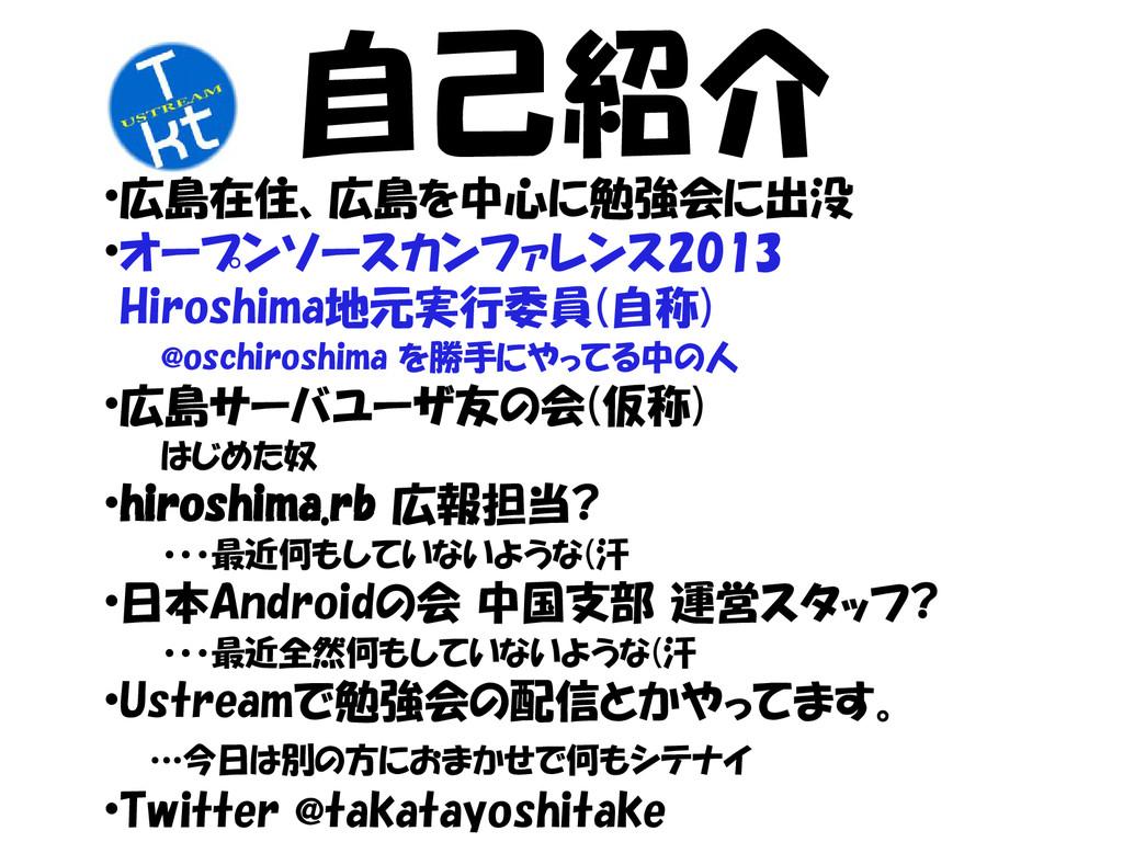 自己紹介 広島在住、広島を中心に勉強会に出没 オープンソースカンファレンス2013 Hir...
