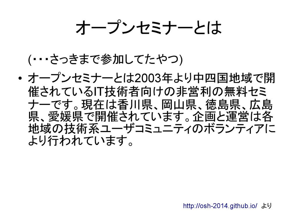 オープンセミナーとは (・・・さっきまで参加してたやつ) ● オープンセミナーとは2003年よ...