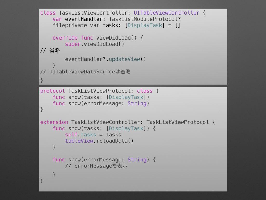 protocol TaskListViewProtocol: class { func sho...