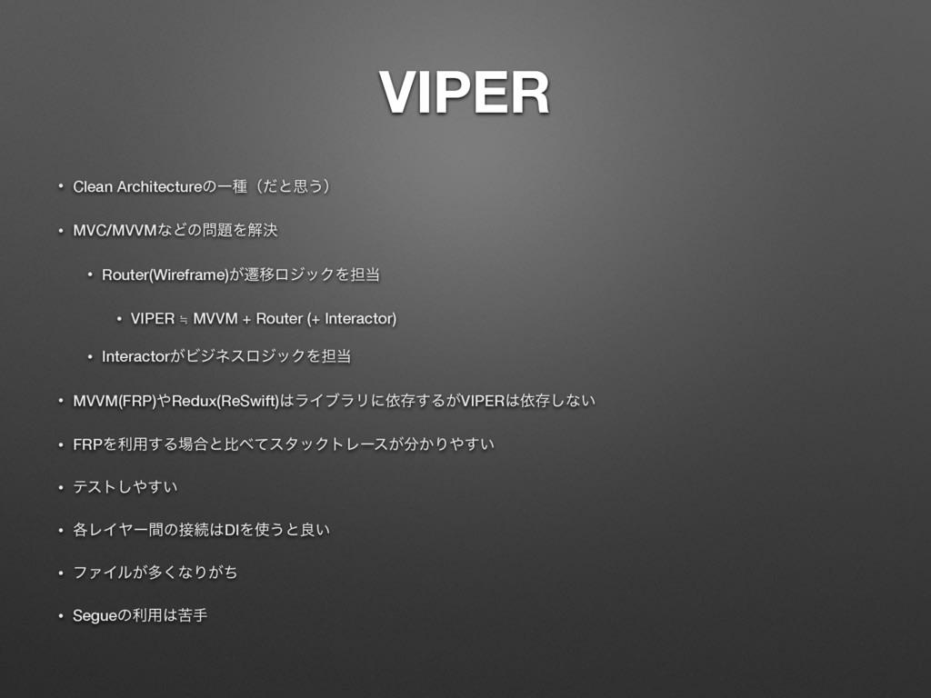 VIPER • Clean ArchitectureͷҰछʢͩͱࢥ͏ʣ • MVC/MVVMͳ...