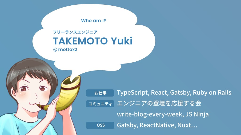 TypeScript, React, Gatsby, Ruby on Rails エンジニアの...
