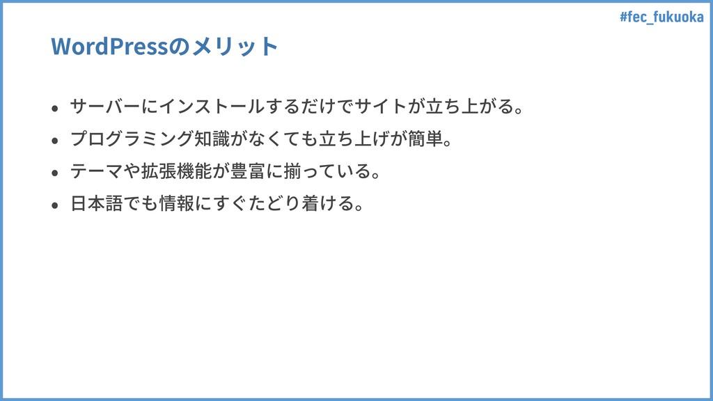 #fec_fukuoka WordPressのメリット • サーバーにインストールするだけでサ...