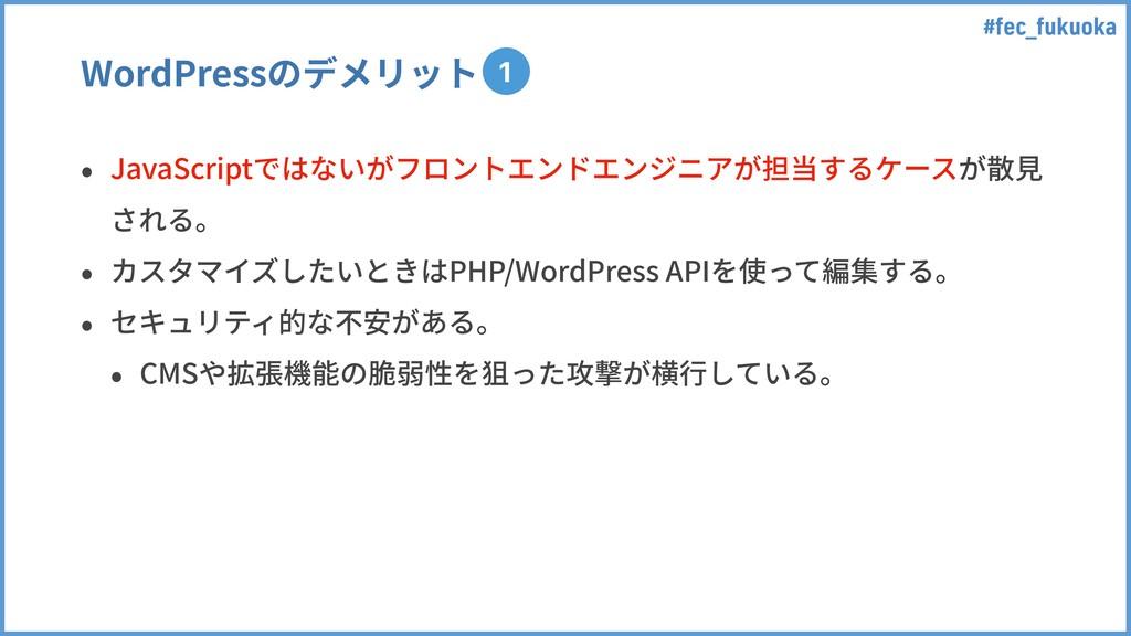 #fec_fukuoka WordPressのデメリット • JavaScriptではないがフ...