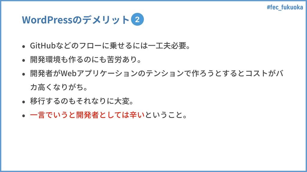 #fec_fukuoka WordPressのデメリット • GitHubなどのフローに乗せる...