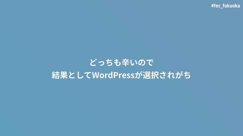 #fec_fukuoka どっちも⾟いので 結果としてWordPressが選択されがち