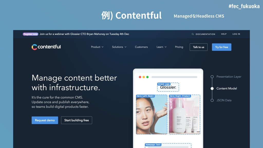 #fec_fukuoka 例) Contentful ManagedなHeadless CMS