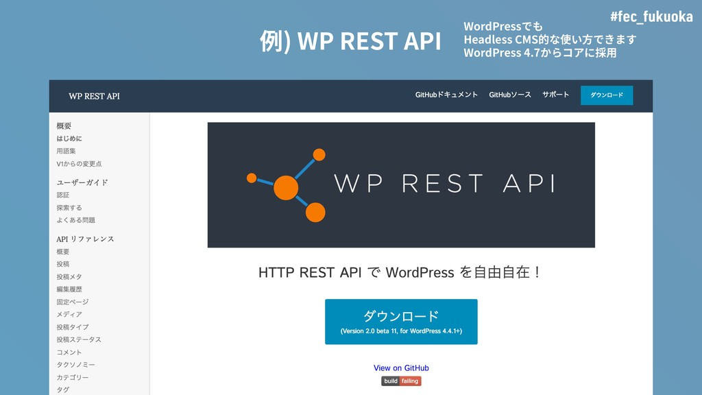 #fec_fukuoka 例) WP REST API WordPressでも Headles...