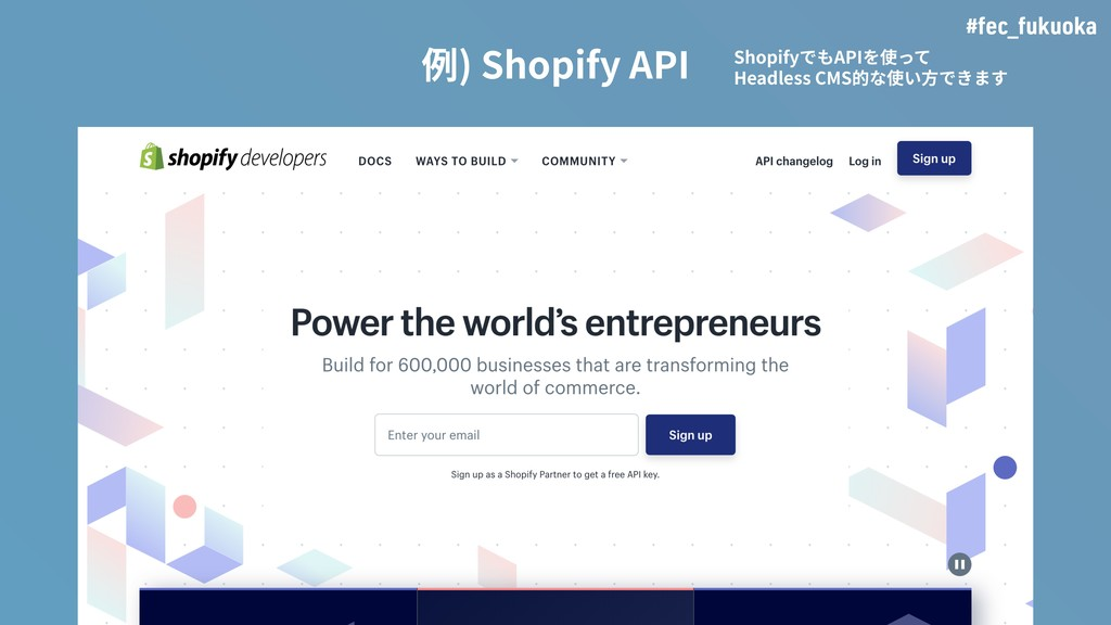 #fec_fukuoka 例) Shopify API ShopifyでもAPIを使って He...