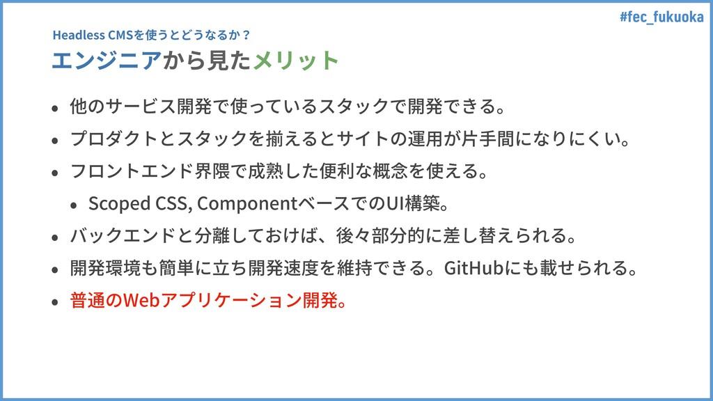 #fec_fukuoka エンジニアから⾒たメリット • 他のサービス開発で使っているスタック...