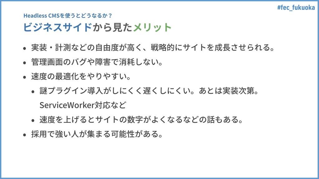 #fec_fukuoka ビジネスサイドから⾒たメリット • 実装・計測などの⾃由度が⾼く、戦...