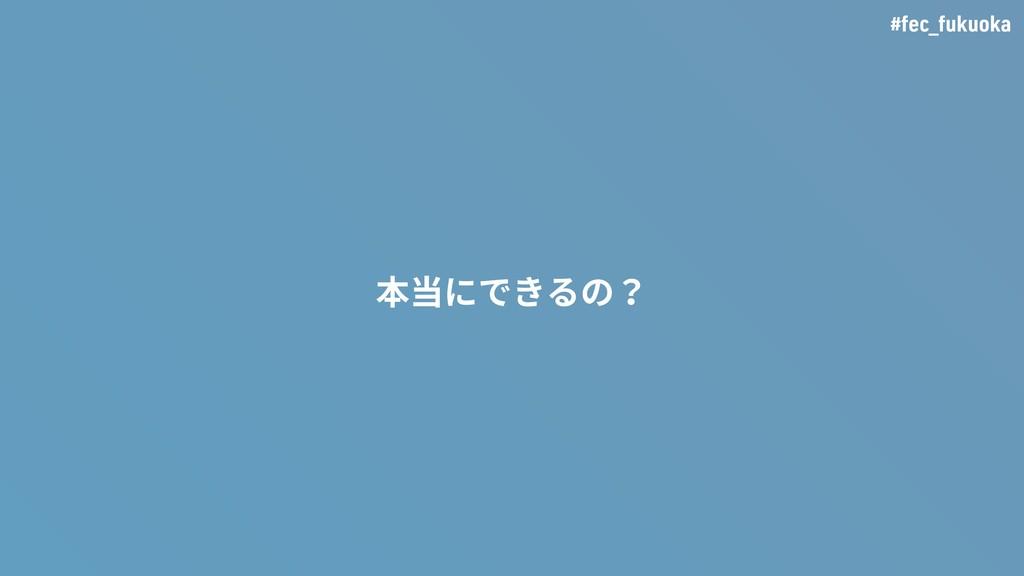 #fec_fukuoka 本当にできるの?