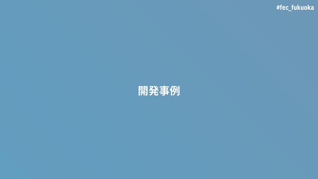 #fec_fukuoka 開発事例