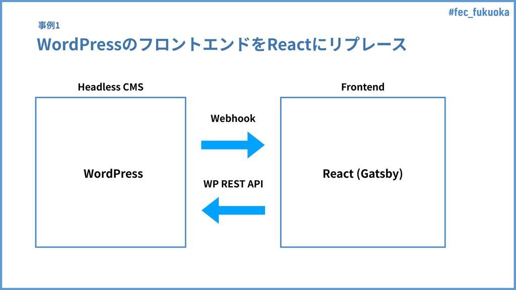 #fec_fukuoka WordPressのフロントエンドをReactにリプレース 事例1 ...