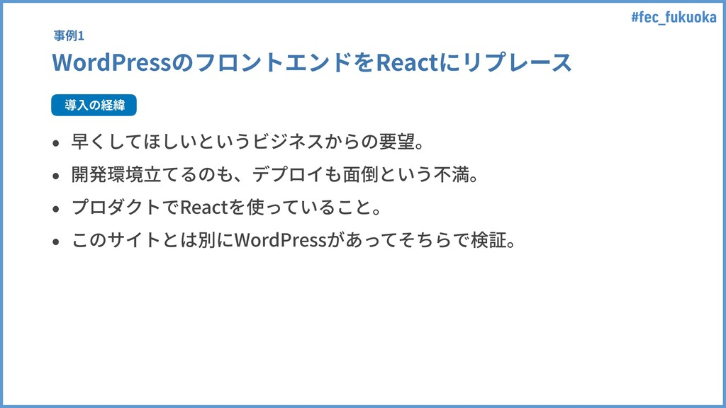 #fec_fukuoka WordPressのフロントエンドをReactにリプレース • 早く...