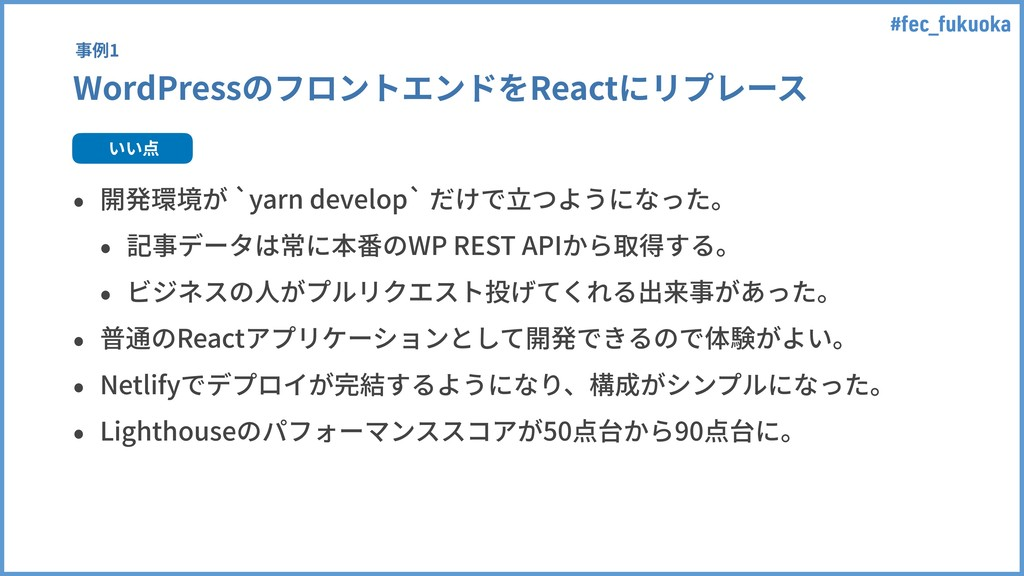 #fec_fukuoka WordPressのフロントエンドをReactにリプレース • 開発...