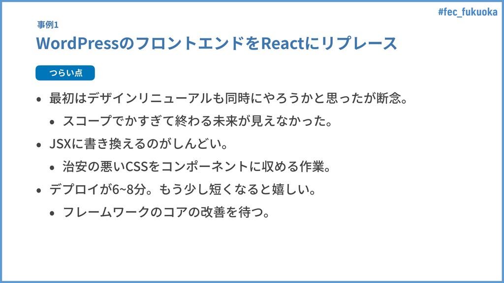 #fec_fukuoka WordPressのフロントエンドをReactにリプレース • 最初...