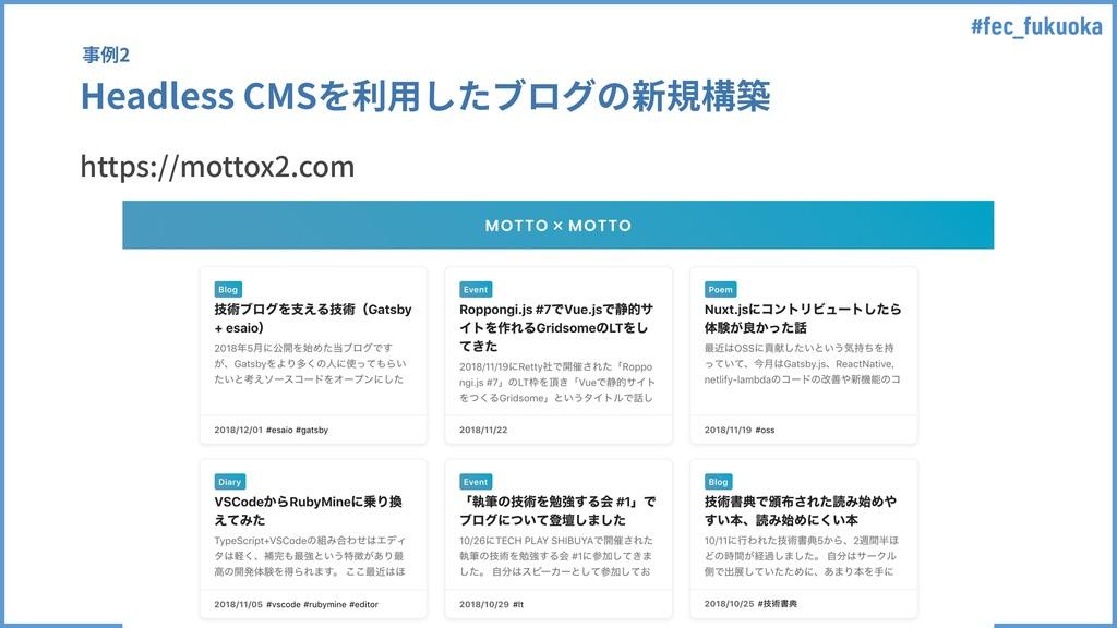 #fec_fukuoka Headless CMSを利⽤したブログの新規構築 事例2 http...