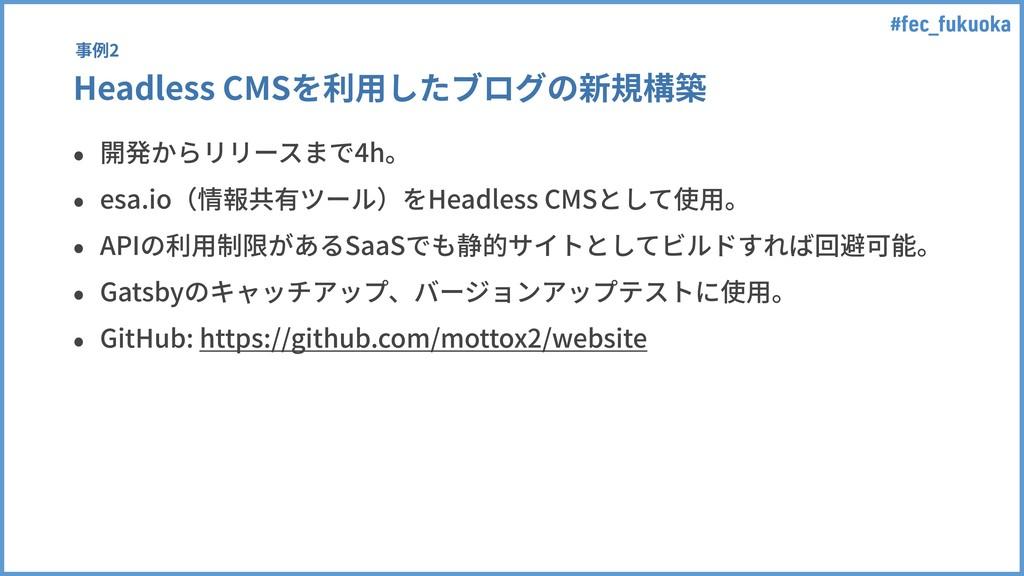 #fec_fukuoka Headless CMSを利⽤したブログの新規構築 • 開発からリリ...