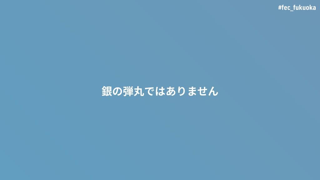 #fec_fukuoka 銀の弾丸ではありません