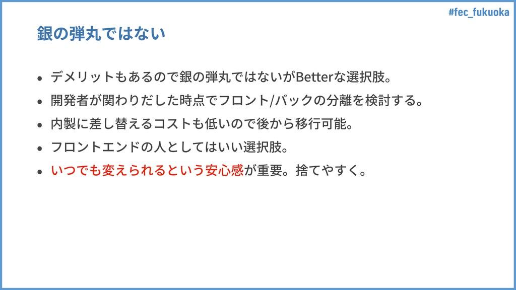 #fec_fukuoka 銀の弾丸ではない • デメリットもあるので銀の弾丸ではないがBett...
