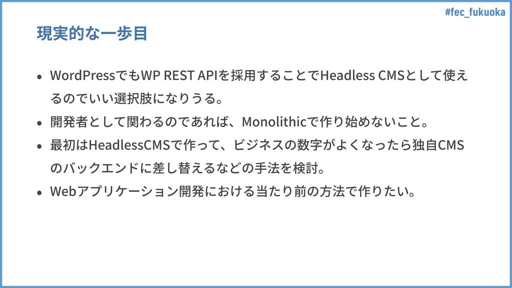 #fec_fukuoka 現実的な⼀歩⽬ • WordPressでもWP REST APIを採...
