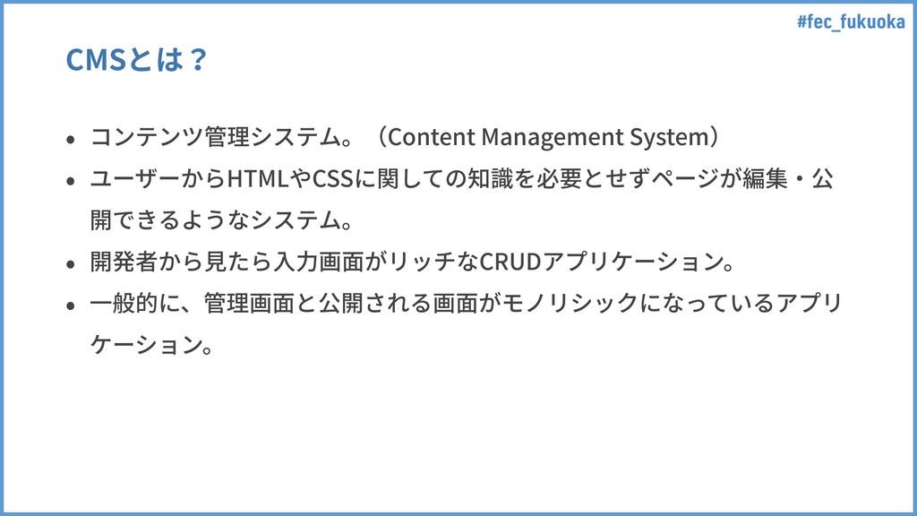 #fec_fukuoka CMSとは? • コンテンツ管理システム。(Content Mana...