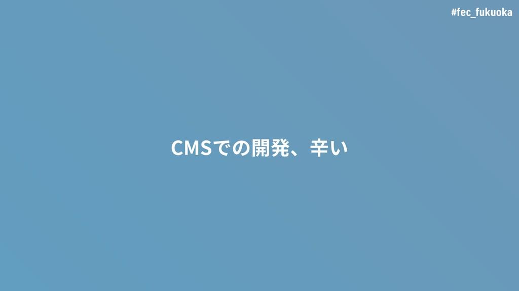 #fec_fukuoka CMSでの開発、⾟い